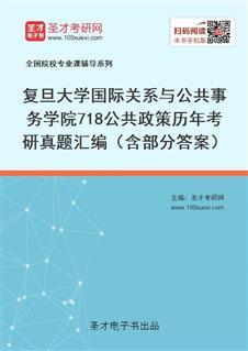 复旦大学国际关系与公共事务学院《718公共政策》历年考研真题汇编(含部分答案)