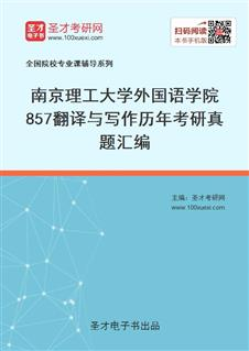 南京理工大学外国语学院《857翻译与写作》历年考研真题汇编