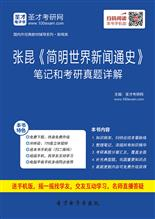 张昆《简明世界新闻通史》笔记和考研真题详解