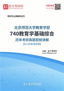 北京师范大学教育学部740教育学基础综合历年考研真题视频讲解【6小时高清视频】