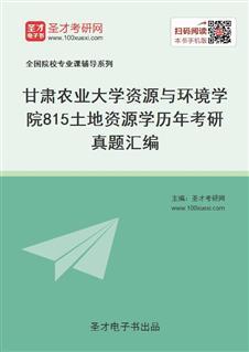 甘肃农业大学资源与环境学院《815土地资源学》[专业硕士]历年考研真题汇编