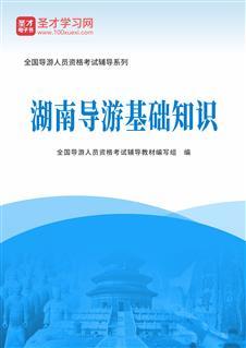 2020年全国导游人员资格考试辅导教材-湖南导游基础知识