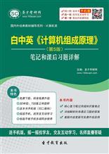 白中英《计算机组成原理》(第5版)笔记和课后习题详解