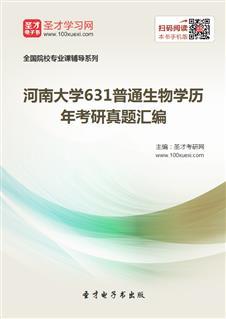 河南大学《631普通生物学》历年考研真题汇编