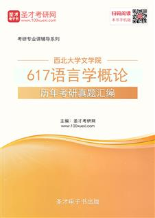 西北大学文学院《617语言学概论》历年考研真题汇编