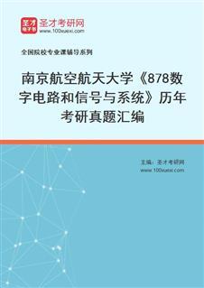南京航空航天大学电子信息工程学院878数字电路和信号与系统历年考研威廉希尔|体育投注汇编