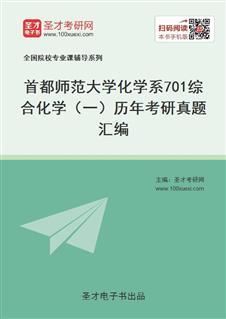 首都师范大学化学系701综合化学(一)历年考研真题汇编