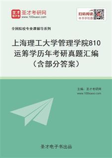 上海理工大学管理学院《810运筹学》历年考研真题汇编(含部分答案)
