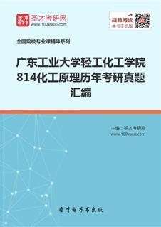 广东工业大学轻工化工学院《814化工原理》历年考研真题汇编