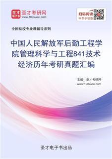 中国人民解放军后勤工程学院管理科学与工程841技术经济历年考研真题汇编