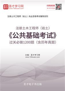 2018年注册土木工程师(岩土)《公共基础考试》过关必做1200题(含历年真题)