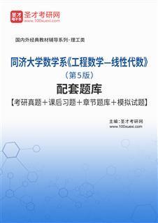 同济大学数学系《工程数学—线性代数》(第5版)配套题库【考研真题+课后习题+章节题库+模拟试题】