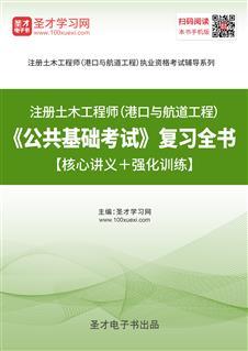 2019年注册土木工程师(港口与航道工程)《公共基础考试》复习全书【核心讲义+强化训练】