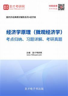 经济学原理(微观经济学)考点归纳、习题详解、考研真题