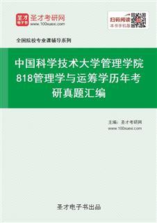 中国科学技术大学管理学院《818管理学与运筹学》历年考研真题汇编