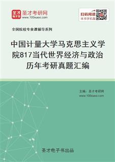 中国计量大学马克思主义学院817当代世界经济与政治历年考研真题汇编