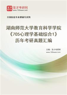 湖南师范大学教育科学学院《705心理学基础综合1》历年考研真题汇编