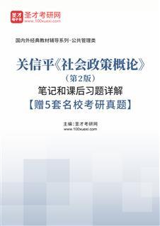 关信平《社会政策概论》(第2版)笔记和课后习题详解【赠5套名校考研真题】