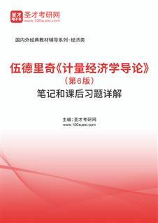 伍德里奇《计量经济学导论》(第6版)笔记和课后习题详解