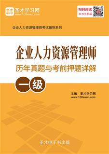 企业人力资源管理师(一级)历年真题与考前押题详解