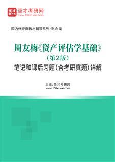 周友梅《资产评估学基础》(第2版)笔记和课后习题(含考研真题)详解