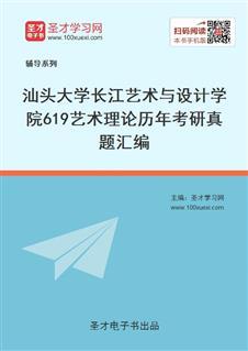 汕头大学长江艺术与设计学院《619艺术理论》历年考研真题汇编