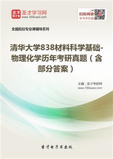 清华大学838材料科学基础-物理化学历年考研真题(含部分答案)