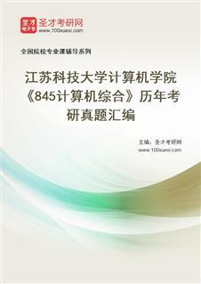 江苏科技大学计算机学院《845计算机综合》历年考研真题汇编