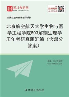 北京航空航天大学生物与医学工程学院803解剖生理学历年考研真题汇编(含部分答案)