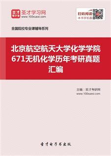 北京航空航天大学化学学院671无机化学历年考研真题汇编