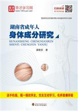 国家体育总局民族体育重点研究基地系列学术成果:湖南省成年人身体成分研究