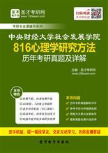 中央财经大学社会发展学院816心理学研究方法历年考研真题及详解