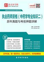 2017年执业药师资格(中药学专业知识二)历年真题与考前押题详解