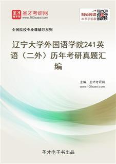 辽宁大学外国语学院241英语(二外)历年考研威廉希尔|体育投注汇编