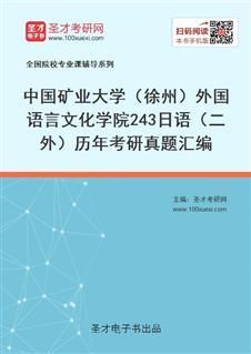 中国矿业大学(徐州)外国语言文化学院243日语(二外)历年考研真题汇编