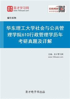 华东理工大学社会与公共管理学院《610行政管理学》历年考研真题及详解