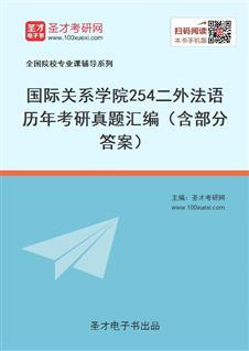 国际关系学院《254二外法语》历年考研真题汇编(含部分答案)