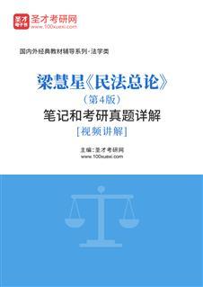 梁慧星《民法总论》(第4版)笔记和考研真题详解[视频讲解]