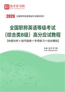 2020年全国职称英语等级考试(综合类B级)高分应试教程【命题分析+技巧指南+专项练习+综合模拟】