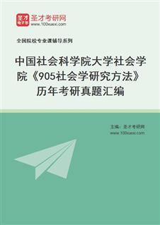 中国社会科学院大学社会学系《905社会学研究方法》历年考研真题汇编