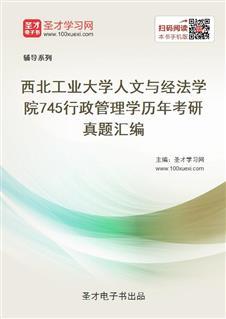 西北工业大学人文与经法学院《745行政管理学》历年考研真题汇编
