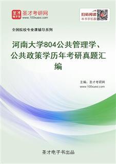 河南大学《804公共管理学、公共政策学》历年考研真题汇编
