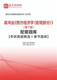 高鸿业《西方经济学(宏观部分)》(第7版)配套题库【考研真题精选+章节题库】