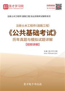2019年注册土木工程师(道路工程)《公共基础考试》历年真题与模拟题详解【视频讲解】