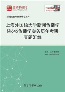 上海外国语大学新闻传播学院645传播学实务历年考研真题汇编