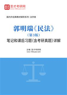 郭明瑞《民法》(第3版)笔记和课后习题(含考研真题)详解