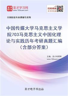中国传媒大学马克思主义学院《703马克思主义中国化理论与实践》历年考研真题汇编(含部分答案)