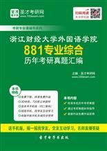浙江财经大学外国语学院881专业综合历年考研真题汇编