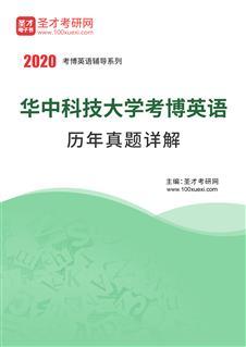 华中科技大学考博英语历年真题详解