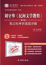 刘守华《民间文学教程》(第2版)笔记和考研真题详解